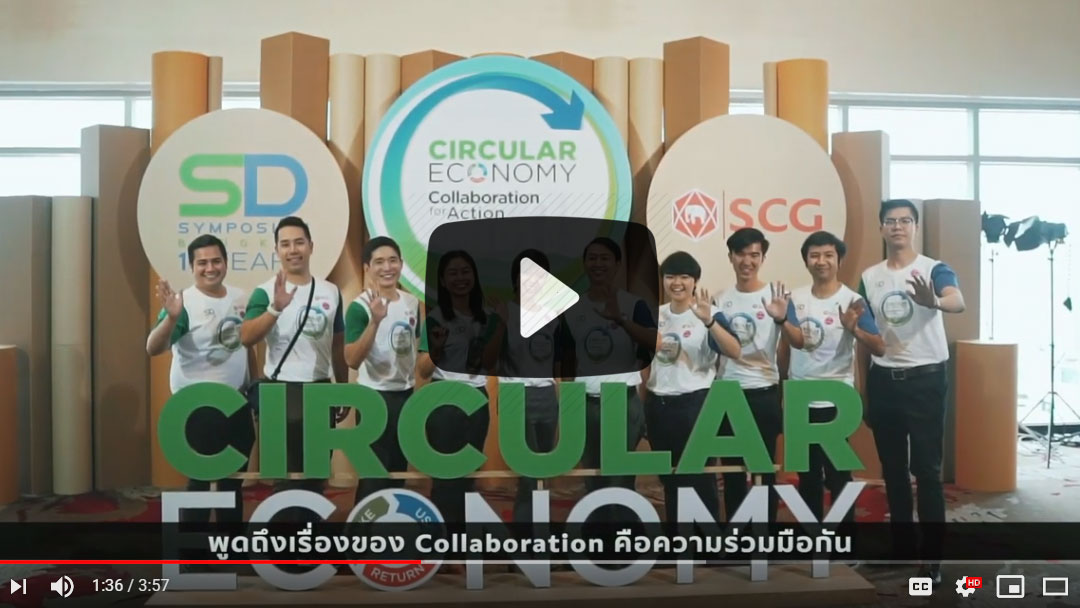 """SD Symposium 10 Years """"Circular Economy: Collaboration for Action"""""""