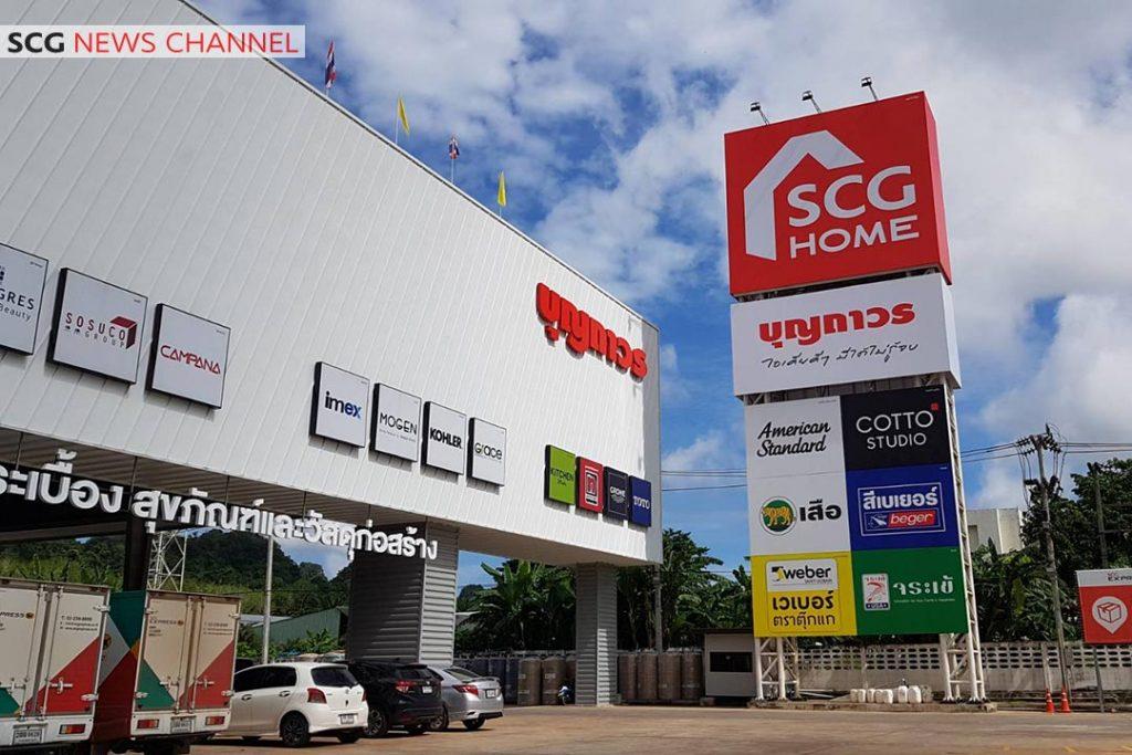 SCG Home บุญถาวร ของธุรกิจซีเมนต์และผลิตภัณฑ์ก่อสร้าง