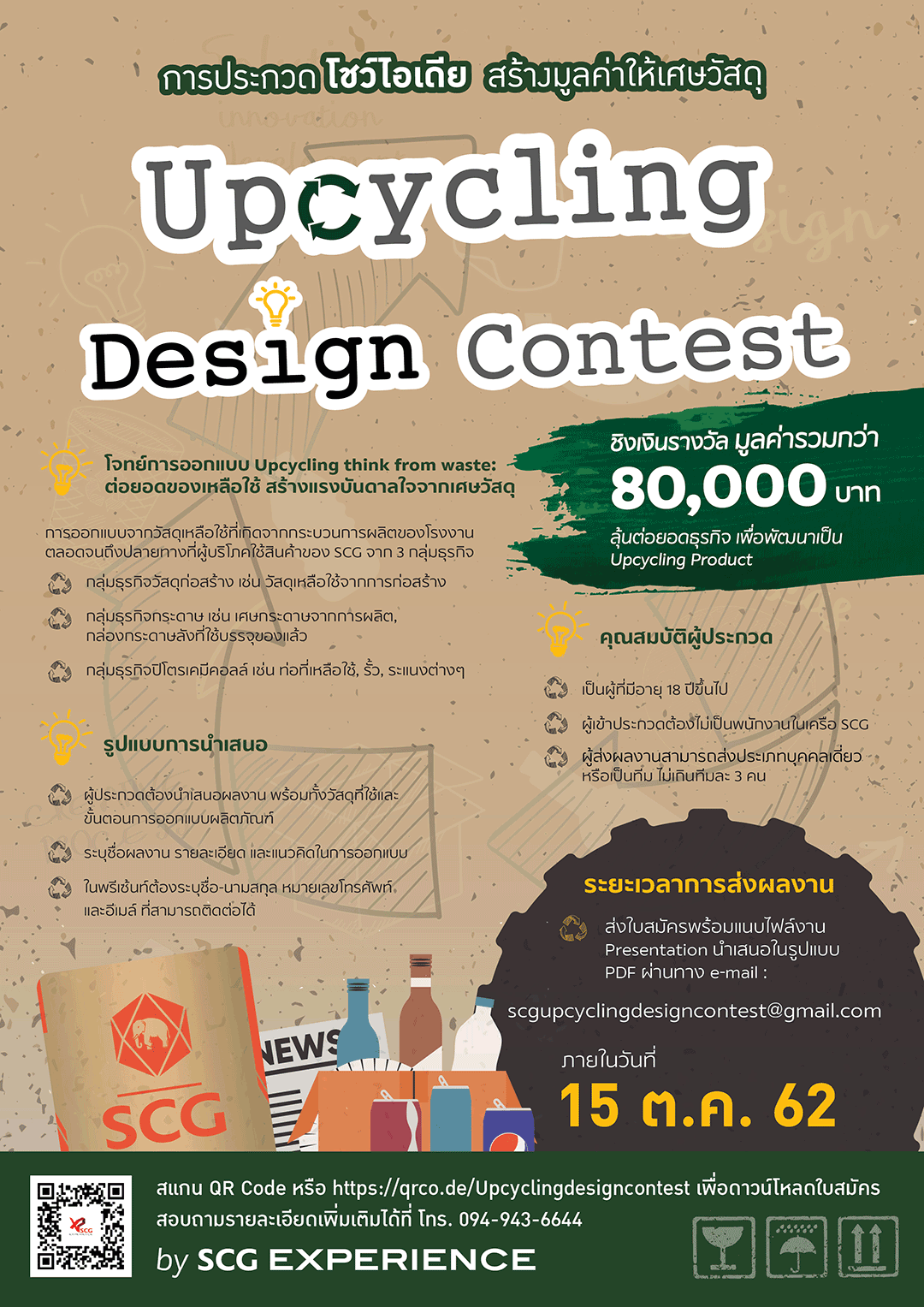 Upcycling Design Contest