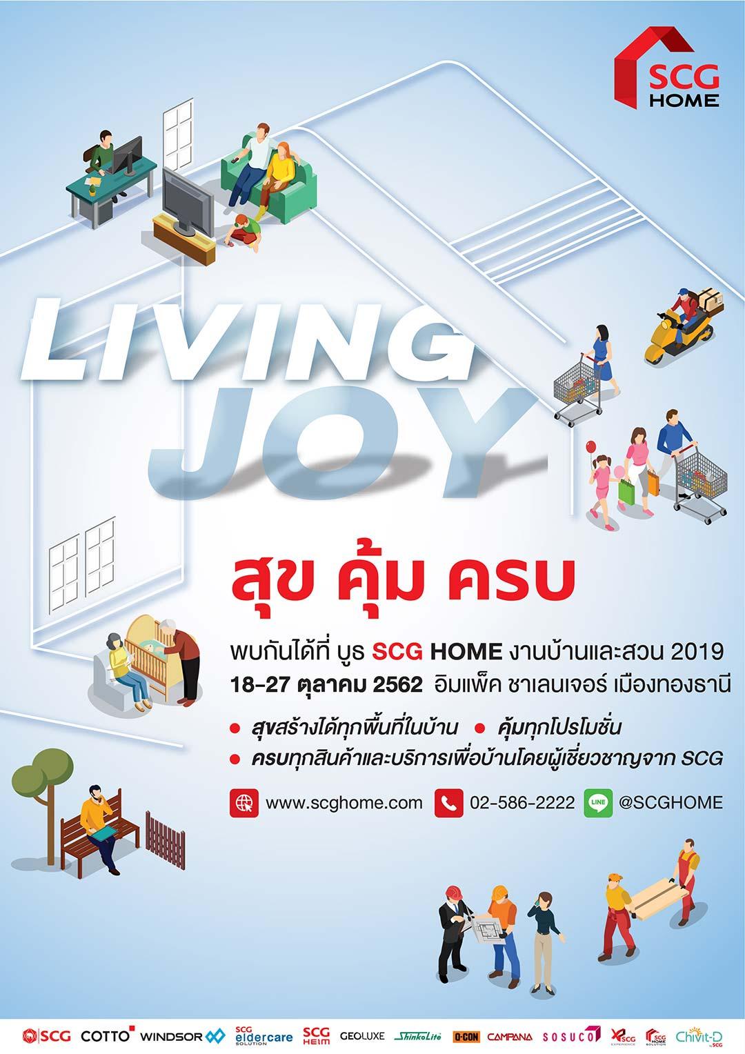 บ้านและสวน'62 ระหว่างวันที่ 18 - 27 ตุลาคม 2562