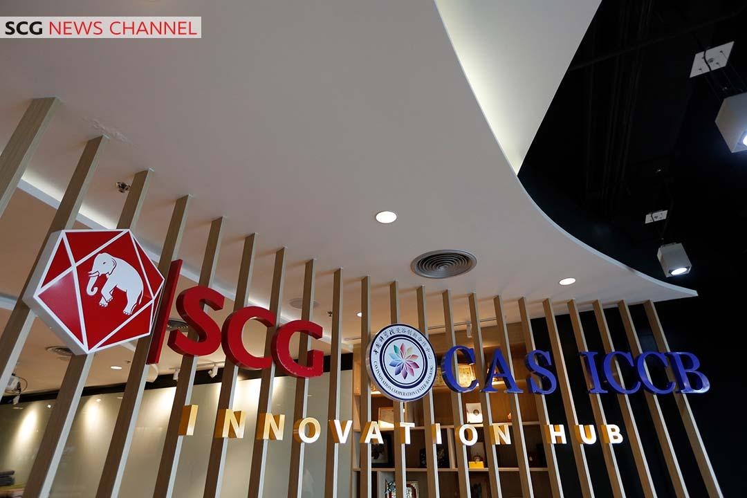ศูนย์ความร่วมมือ SCG-CAS ICCB Innovation Hub