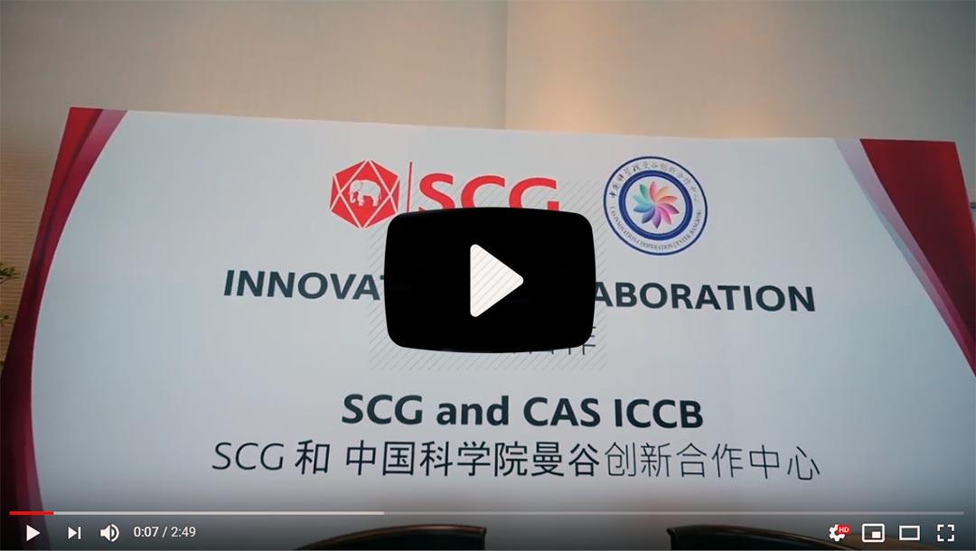 """เปิดตัวฮับด้านนวัตกรรม """"SCG-CAS ICCB Innovation Hub"""""""