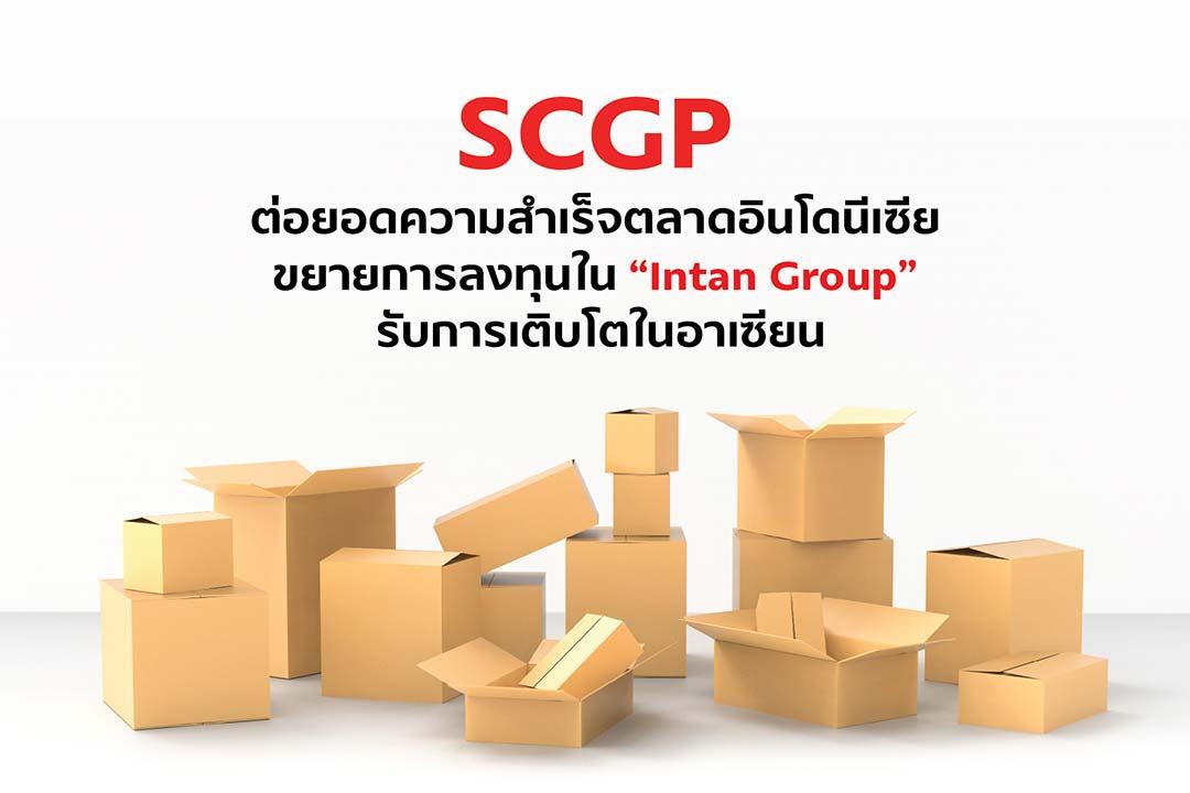 SCGP ต่อยอดความสำเร็จตลาดอินโดนีเซีย ขยายการลงทุนบรรจุภัณฑ์ปลายน้ำใน Intan Group รับการเติบโตในอาเซียน